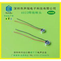 厂家直销6022焊线麦克风、录音笔麦克风、助听器麦克风 降噪麦克风
