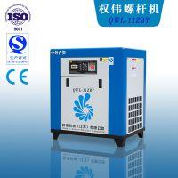 10匹激光专用节能变频螺杆式空压机涡旋压缩机7.5千瓦QWL-11ZBY