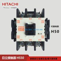 日立电梯接触器HS50 AC110V DC48V伏 代替老款H50 电磁开关 包邮