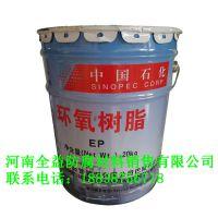巴陵石化 E-44环氧树脂 水性环氧树脂 大量批发 绝缘、防腐、油漆、地坪