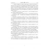 驭龙电焰灶权威专利资料