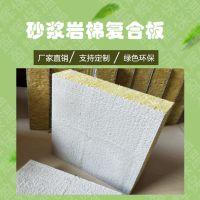 水泥砂浆岩棉保温板 厂家直销复合岩棉板制品