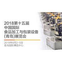 第十五届中国(青岛)国际肉类工业展览会