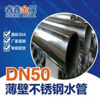 304不锈钢薄壁水管一系列 不锈钢家用水管50.8*1.2mm 家装饮用水