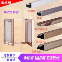 厂家铝材厂 新款橱柜门美式带外框款 橱柜晶钢门铝材批发
