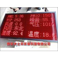 天水风向扬尘在线监测系统沐之荣厂家直销mr-09