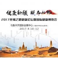 2017第52届全国新特药品交易会