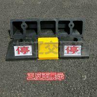 橡胶车轮定位器 挡车器 停车位倒车垫 阻车器 双停字橡胶定位器
