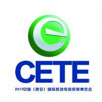 2017中国(西安)国际跨境电商贸易博览会