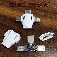 三合一数据线 Micro type-c lightning一体转接线 苹果数据线 安卓数据线PCBA