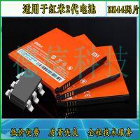 红米小米BM44手机电池码片IC电池解码IC通信IC