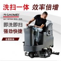 gaomei高美驾驶室洗地车GM110BTR80洗扫吸全自动大型工业洗地机