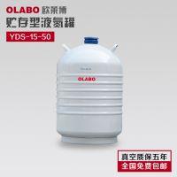 10L液氮罐,欧莱博液氮罐