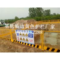 泥浆池黄色护栏@上海泥浆池黄色护栏@泥浆池黄色护栏厂家