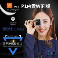 【WiFi版】优丽可P1家用高清1080P迷你微型便携投影仪非UC46 30 36 40投影机