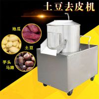 圆筒式土豆去皮机 清选各种薯类削皮