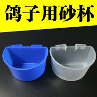 信鸽用品 食盒水杯 蓝色月牙槽水槽 鸽具肉鸽笼砂杯鸽子用具直销