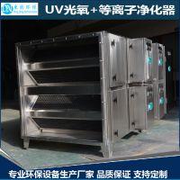 东能环保供应光解工业废气处理设备 UV紫外线催化废气处理一体机 等离子环保设备