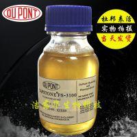 代理杜邦【100克/瓶】FS-3100氟碳非离子表面活性剂水性溶剂型通