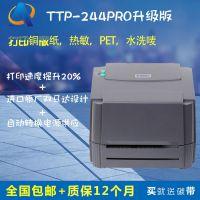 TSC ttp-244Pro不干胶标签打印机面单热敏纸快递单条码打印机