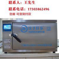 玖子仟弘QH-X不锈钢 液晶屏烤鱼箱厂家地址电话