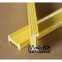 优质玻璃钢工字钢厂家 最新批发价格