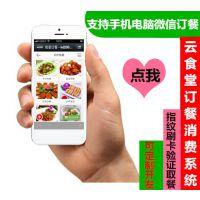 微信订餐系统 单位食堂订餐系统 送手机订餐APP 二维码扫码取餐