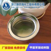 耐高温有机硅树脂1053生产厂家