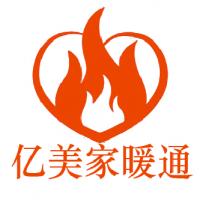 深圳市亿美家暖通科技有限公司