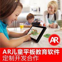 AR教具 AR儿童平板电脑教育软件方案 VR学习系统 认知 学习 早教卡