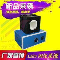 深圳云硕光固化uv机 395nm电子胶黏剂固化 供应240W光固化uv机 厂家批发