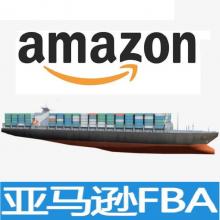 国际物流美国日本英国亚马逊FBA头程海运拼箱服务
