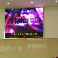芜湖小间距led显示屏价格无为p2.5led彩屏价格 P3led彩屏制作安装
