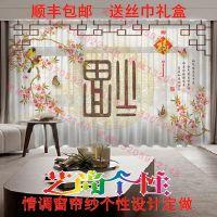中式风格窗帘纱客厅用复古中国风飘窗定做 透光阳台轨道窗纱帘 艺尚个性情调窗帘纱 时尚艺术窗纱画