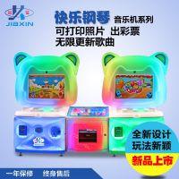 儿童钢琴游戏机快乐弹钢琴游艺机大型儿童亲子电玩设备投币礼品机