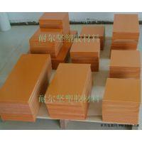 防静电电木板=耐高温电木板-黑色电木板-耐磨电木板-桔红色电木板零切加工