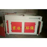 专业处理恶臭异味,京冶环保光氧催化废气净化器设备,