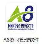 上海致远OA协同管理软件-CRM客户管理软件-项目管理软件-费控管理