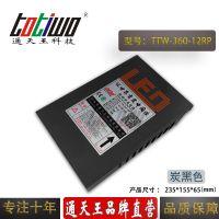 通天王 12V30A(360W)炭黑色户外防雨招牌门头发光字开关电源