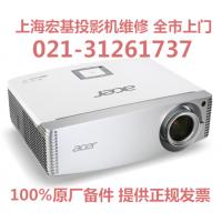 上海宏碁投影机售后维修站地址,闵行区Acer投影仪上门维修电话