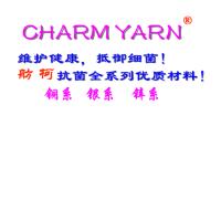 charm yarn、铜离子抗菌纤维、70d/48f、健康铜系抗菌内衣