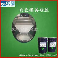 室温硫化模具硅胶厂家直销RTV模具胶