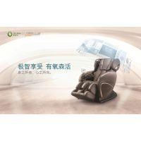OG-7588智氧大师椅