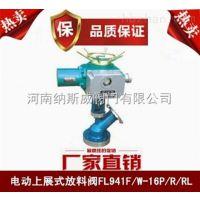 郑州电动放料阀FL941W厂家,纳斯威铸钢电动放料阀价格