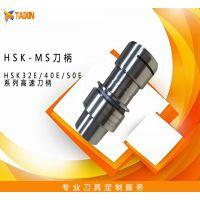 HSK32E高速GER16 GER20 北京精雕刀柄 雕刻机刀柄