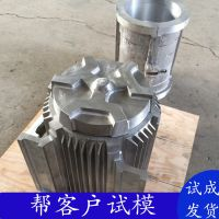专业设计铸造模具翻砂铝模木型模具覆膜砂模具热芯盒漏模机