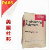 长腾塑胶低价出售 优质耐高温PA66/美国杜邦/FR15-NC010热稳定 阻燃尼龙66