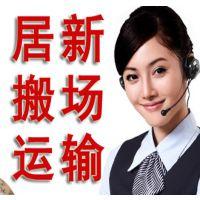 上海居新搬场有限公司