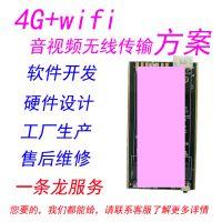 海思全网通4Gwifi低功耗音视频无线传输监控模拟摄像机方案开发与设计生产测试维修