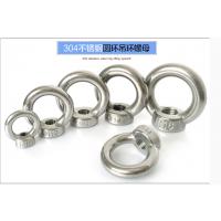 供应DIN582不锈钢吊环螺母
